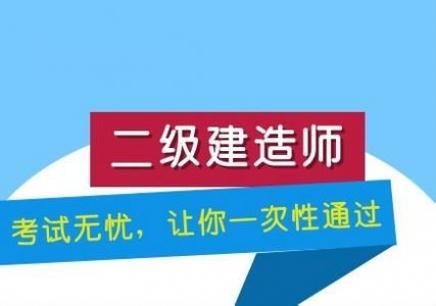 无锡滨湖区考二级建造师去哪学