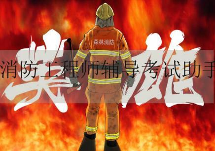无锡消防工程师课程培训