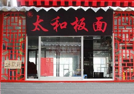 哈尔滨十大小吃培训中心