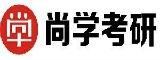 西安尚学考研培训