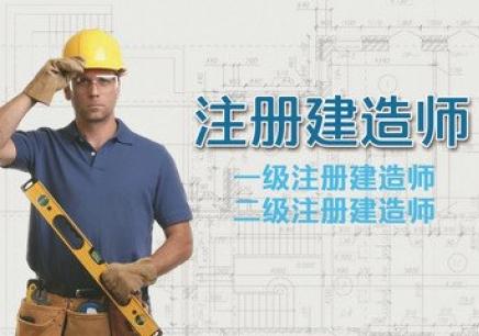 厦门一级建造师报考条件