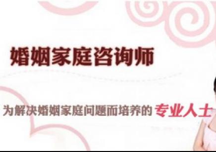 嘉兴市注册婚姻家庭咨询师报名