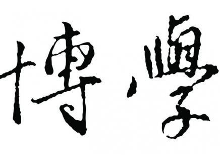 广州书法培训中心