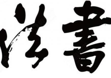 广州书法培训班