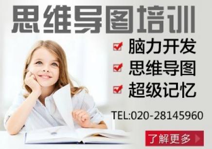 【思维导图特训班】_广州全脑教育怎么样