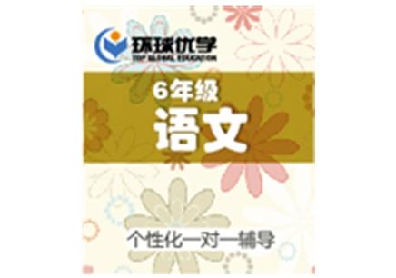 天津小学语文培训