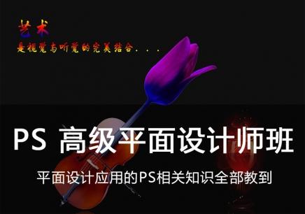 贵阳PS图像平面设计培训班