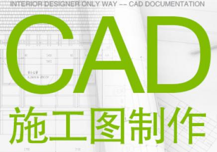 贵阳CAD制图软件实操培训