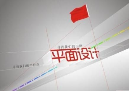 贵州十大平面设计学习机构