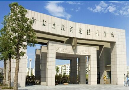 浙江建设职业技术学校