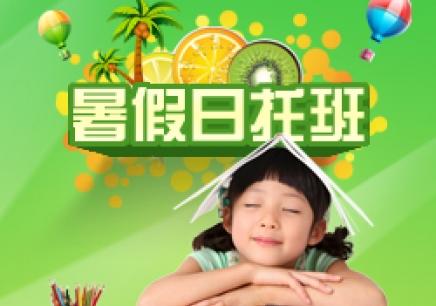 鹿城暑假日托班
