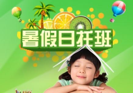 银虹暑假日托班