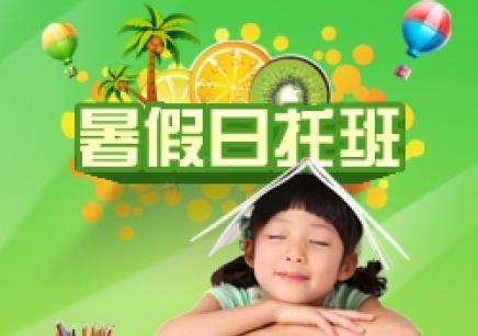 虹杏暑假日托班