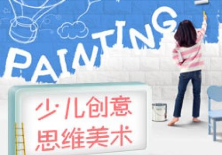 温州哪里有清江少儿创意思维美术专业培训学校