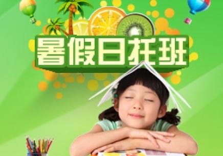 温州哪里有清江暑假暑假日托培训
