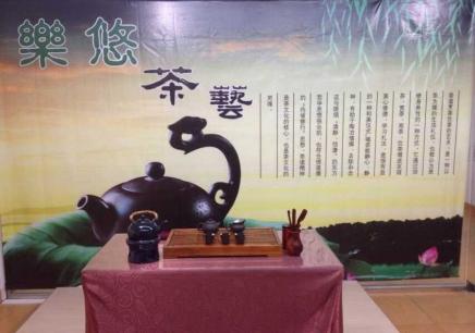 贵阳茶艺培训机构