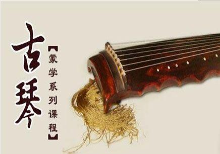 贵阳古琴培训班(初级)