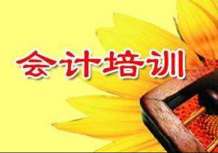 嘉兴南湖区财务会计培训