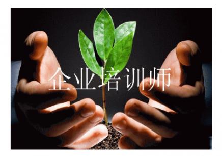 长沙企业培训师考试培训