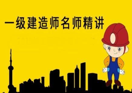 贵阳一级建造师培训学校
