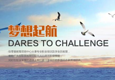 南京物业经理人培训班
