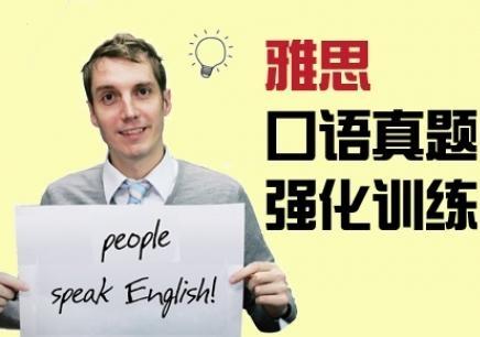 哈尔滨思牛雅思口语外教班