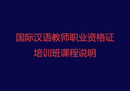 """""""国际汉语教师职业资格证""""培训班课程"""
