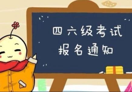 2018年南京四六级报名时间