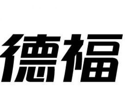 新视线德语培训课程 南京