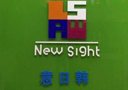 南京日语学习培训