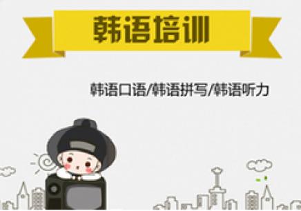 南京哪里有韩语出国留学培训