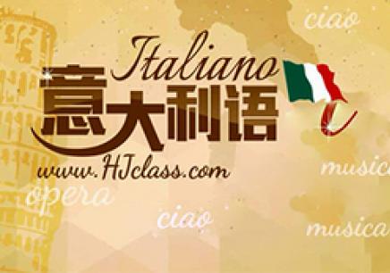 南京新视线意大利语培训