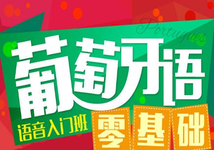 南京新视线葡萄牙语小班培训