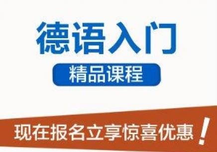 南京德语培训机构