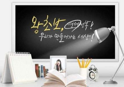 南京韩语培训课程