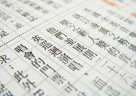 南京对外汉语资格证
