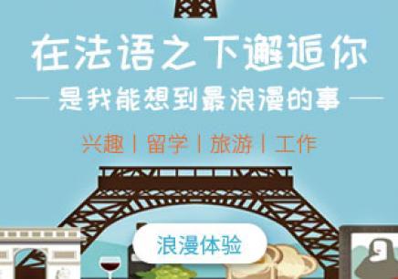 ?南京法语兴趣课程