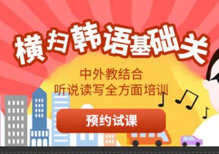 南京暑期韩语培训学校
