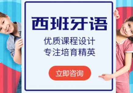 南京暑期西班牙语培训课程