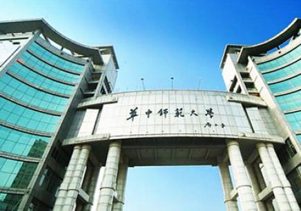 2018年温州成人高考专科华中师范大学