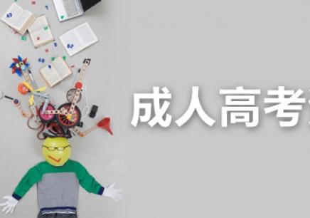 成人高考�zh�9`�z�Nj_太原成人高考会计学专科好的培训学校