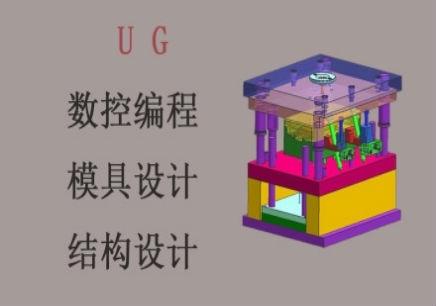 嘉兴明德UG模具设计培训班