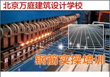 北京钢筋培训班