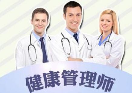 贵阳健康管理专业技能培训