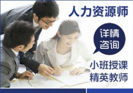 贵阳人力资源师三级培训课程