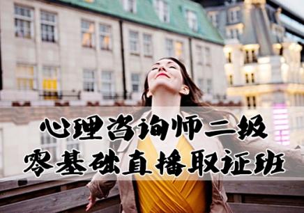 贵阳二级心理咨询师认证培训