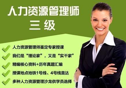 贵阳高级人力资源师培训中心