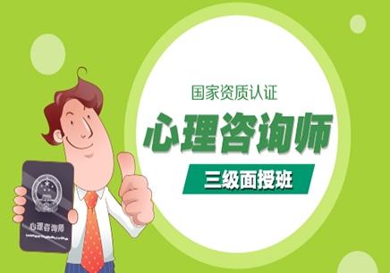 深圳心理咨询报名培训
