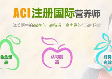 深圳ACI注册国际高级营养师