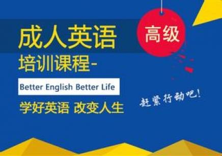 江阴成人英语学习班